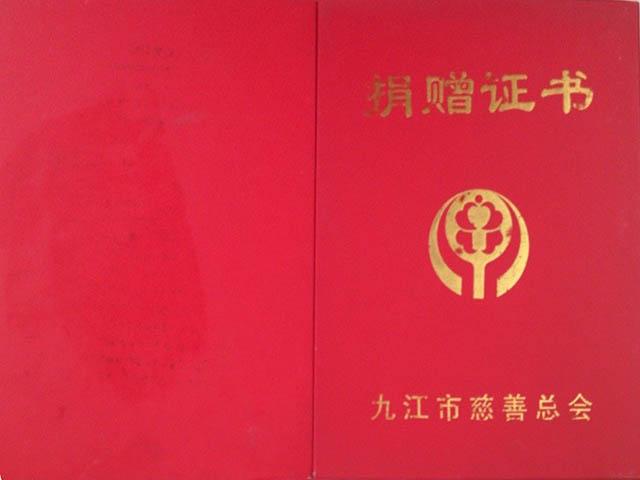 九江地震捐赠证书